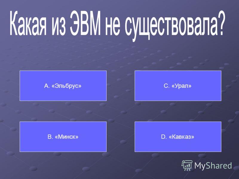 А. Кашалот В. Синий кит С. Морж D. Дельфин