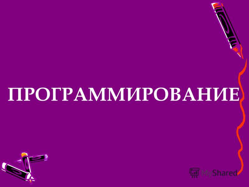 Чашелистики Венчик ПестикТычинки 1234