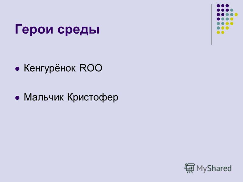 Герои среды Кенгурёнок ROO Мальчик Кристофер