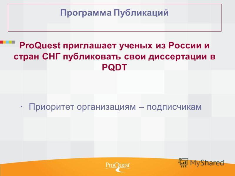 Программа Публикаций ProQuest приглашает ученых из России и стран СНГ публиковать свои диссертации в PQDT Приоритет организациям – подписчикам