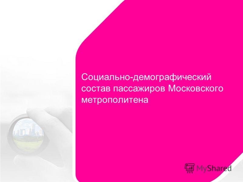 Социально-демографический состав пассажиров Московского метрополитена