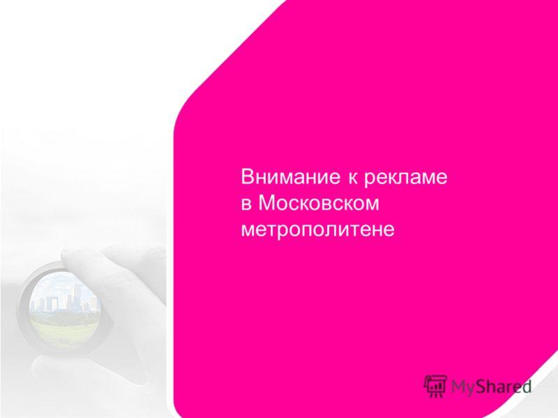 Внимание к рекламе в Московском метрополитене