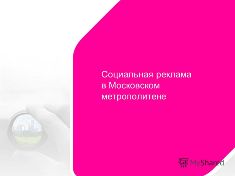 Социальная реклама в Московском метрополитене