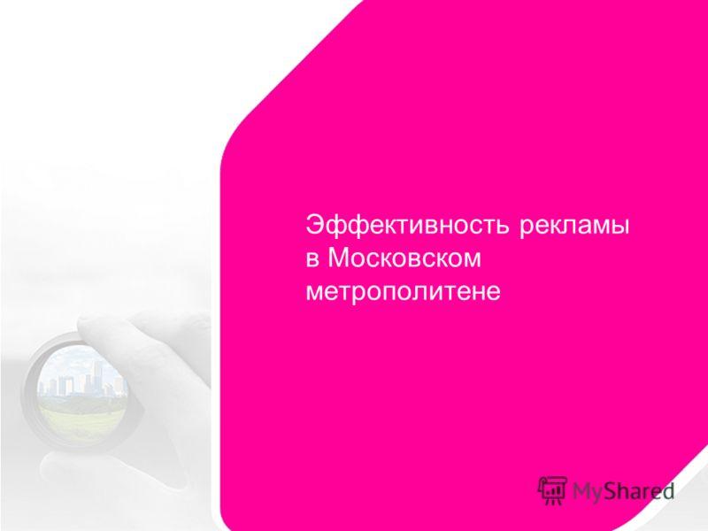 Эффективность рекламы в Московском метрополитене
