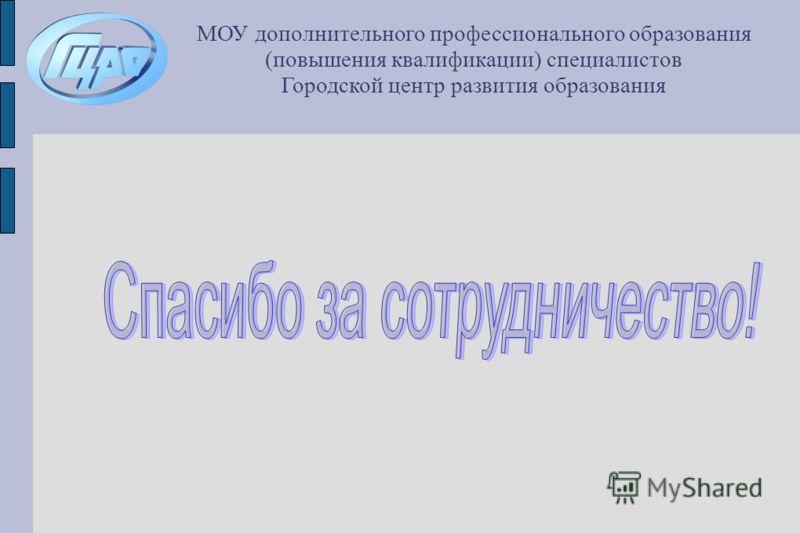 МОУ дополнительного профессионального образования (повышения квалификации) специалистов Городской центр развития образования