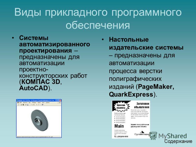 Виды прикладного программного обеспечения Системы автоматизированного проектирования – предназначены для автоматизации проектно- конструкторских работ (КОМПАС 3D, AutoCAD). Настольные издательские системы – предназначены для автоматизации процесса ве