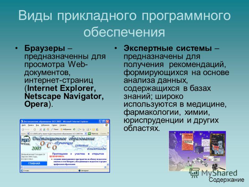 Виды прикладного программного обеспечения Браузеры – предназначенны для просмотра Web- документов, интернет-страниц (Internet Explorer, Netscape Navig