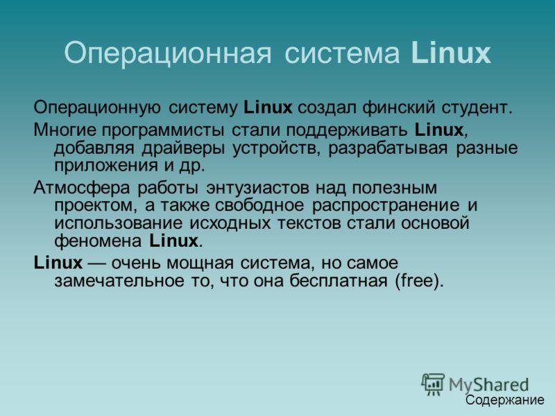 Операционная система Linux Операционную систему Linux создал финский студент. Многие программисты стали поддерживать Linux, добавляя драйверы устройст
