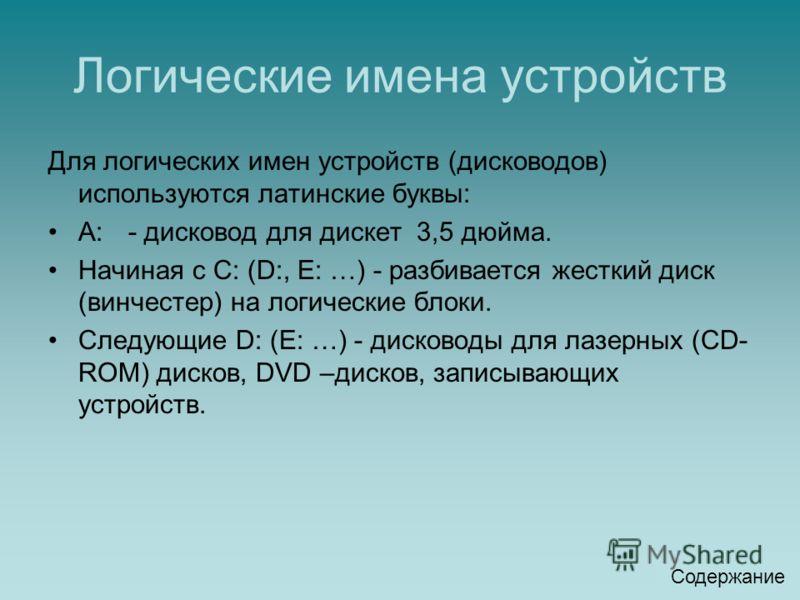 Логические имена устройств Для логических имен устройств (дисководов) используются латинские буквы: A:- дисковод для дискет 3,5 дюйма. Начиная с C: (D