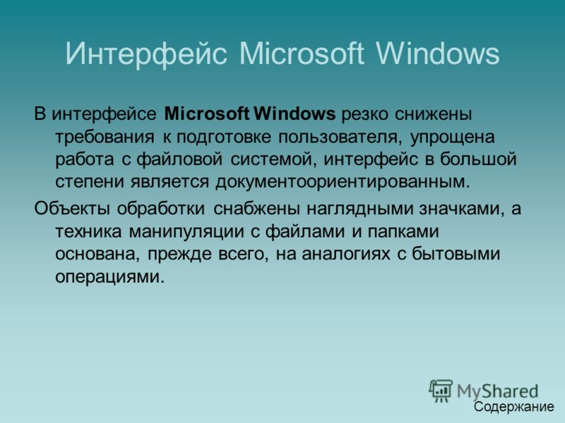 Интерфейс Microsoft Windows В интерфейсе Microsoft Windows резко снижены требования к подготовке пользователя, упрощена работа с файловой системой, интерфейс в большой степени является документоориентированным. Объекты обработки снабжены наглядными з