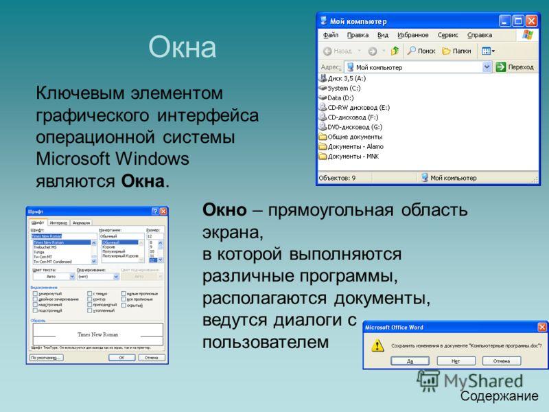 Окна Окно – прямоугольная область экрана, в которой выполняются различные программы, располагаются документы, ведутся диалоги с пользователем Ключевым