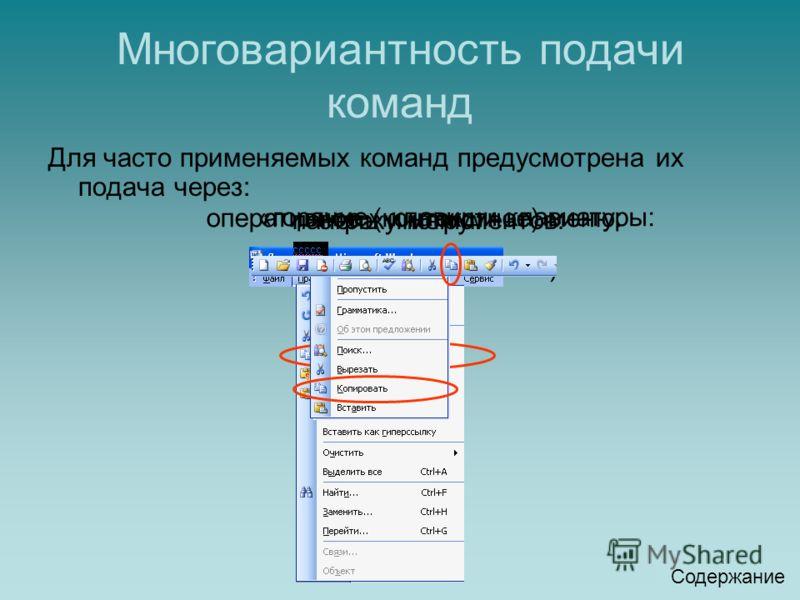 Многовариантность подачи команд Для часто применяемых команд предусмотрена их подача через: строку меню: оперативное (контекстное) меню: панель инструментов: «горячие» клавиши клавиатуры: Ctrl + C (копирование) Содержание
