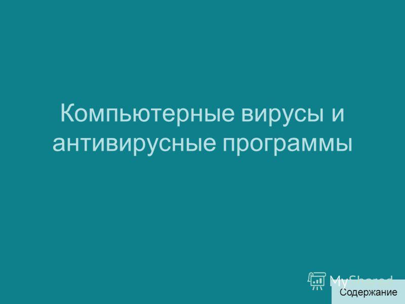 Компьютерные вирусы и <a href='http://www.myshared.ru/slide/36664/' title='антивирусные программы'>антивирусные программы</a> Содержание