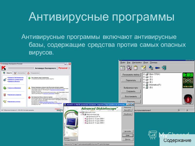 Антивирусные программы Антивирусные программы включают антивирусные базы, содержащие средства против самых опасных вирусов. Содержание
