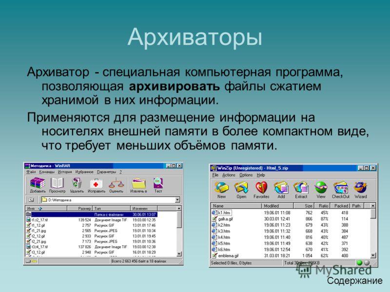 Архиваторы Архиватор - специальная компьютерная программа, позволяющая архивировать файлы сжатием хранимой в них информации. Применяются для размещение информации на носителях внешней памяти в более компактном виде, что требует меньших объёмов памяти