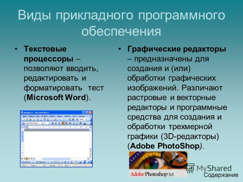Виды прикладного программного обеспечения Текстовые процессоры – позволяют вводить, редактировать и форматировать тест (Microsoft Word). Графические р