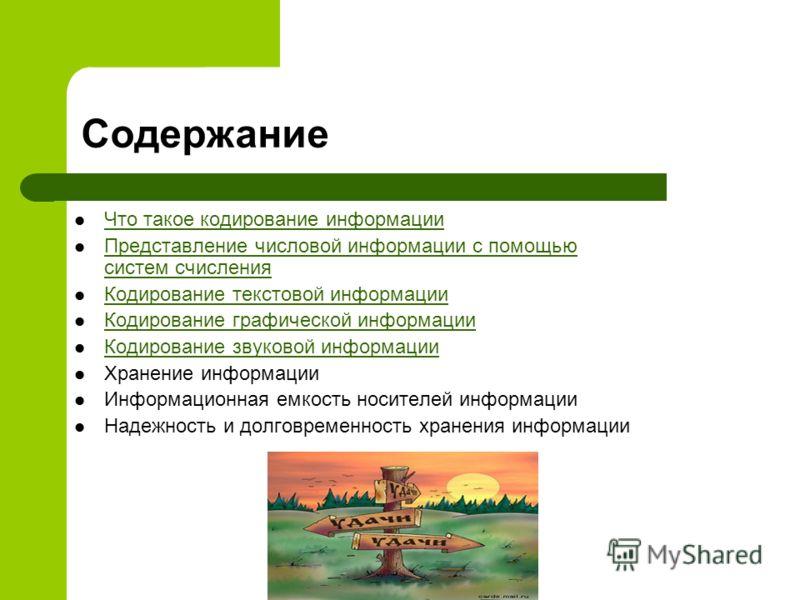 Кодирование информации Выполнила: Миронова Анна