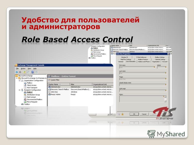 Удобство для пользователей и администраторов
