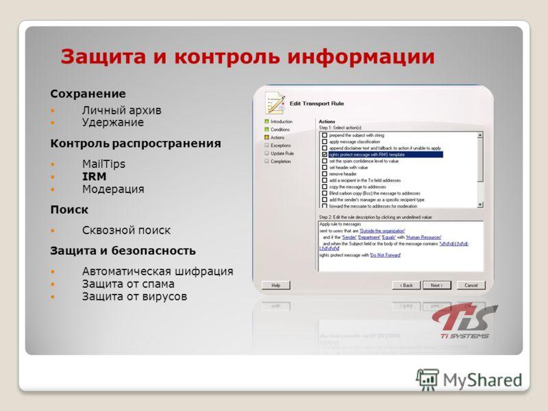 Защита и контроль информации Сохранение Личный архив Удержание Контроль распространения MailTips IRM Модерация Поиск Сквозной поиск Защита и безопасность Автоматическая шифрация Защита от спама Защита от вирусов
