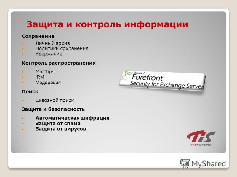 Защита и контроль информации Сохранение Личный архив Политики сохранения Удержание Контроль распространения MailTips IRM Модерация Поиск Сквозной поиск Защита и безопасность Автоматическая шифрация Защита от спама Защита от вирусов