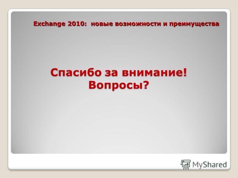Спасибо за внимание! Вопросы? Exchange 2010: новые возможности и преимущества