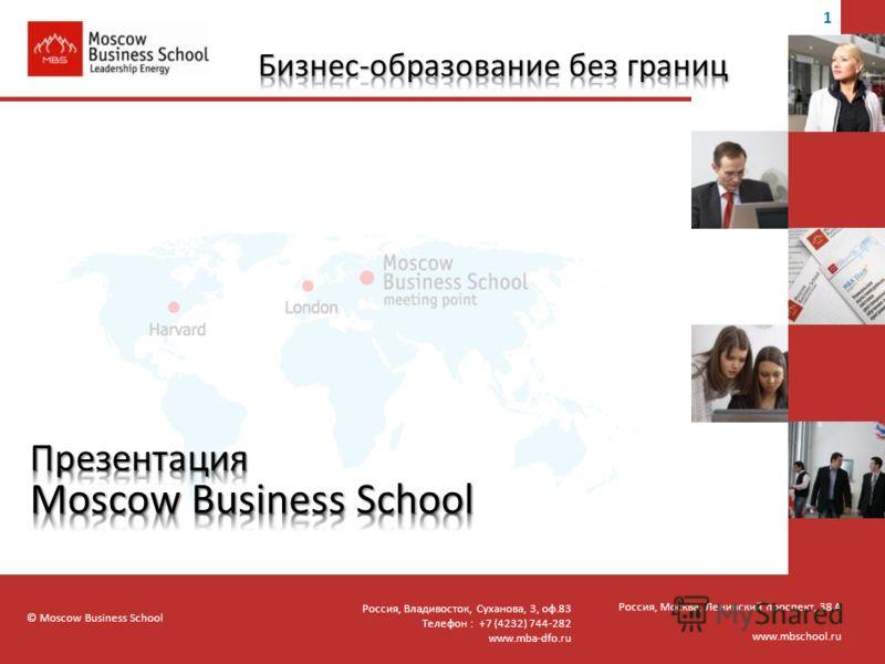 © Moscow Business School Россия, Москва, Ленинский проспект, 38 А www.mbschool.ru 1 Россия, Владивосток, Суханова, 3, оф.83 Телефон : +7 (4232) 744-282 www.mbа-dfo.ru