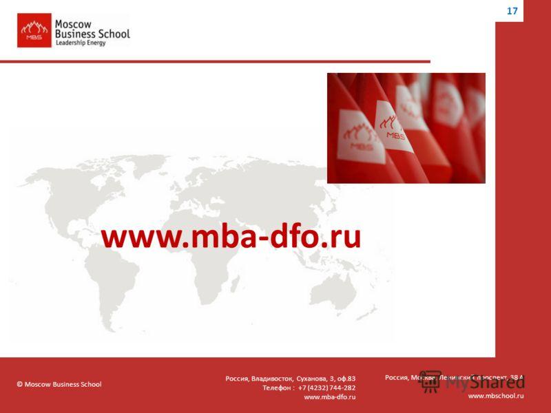 © Moscow Business School Россия, Москва, Ленинский проспект, 38 А www.mbschool.ru 17 www.mba-dfo.ru Россия, Владивосток, Суханова, 3, оф.83 Телефон : +7 (4232) 744-282 www.mbа-dfo.ru