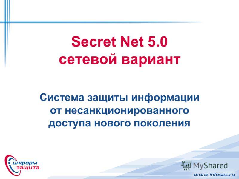 Secret Net 5.0 сетевой вариант Система защиты информации от несанкционированного доступа нового поколения