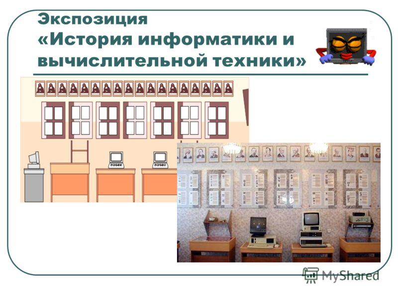 Экспозиция «История информатики и вычислительной техники»