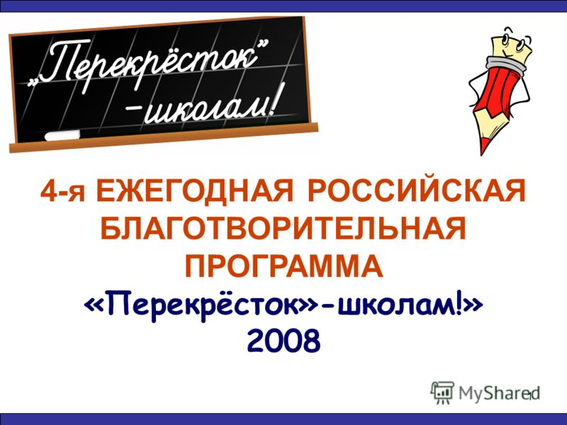 1 4-я ЕЖЕГОДНАЯ РОССИЙСКАЯ БЛАГОТВОРИТЕЛЬНАЯ ПРОГРАММА «Перекрёсток»-школам!» 2008