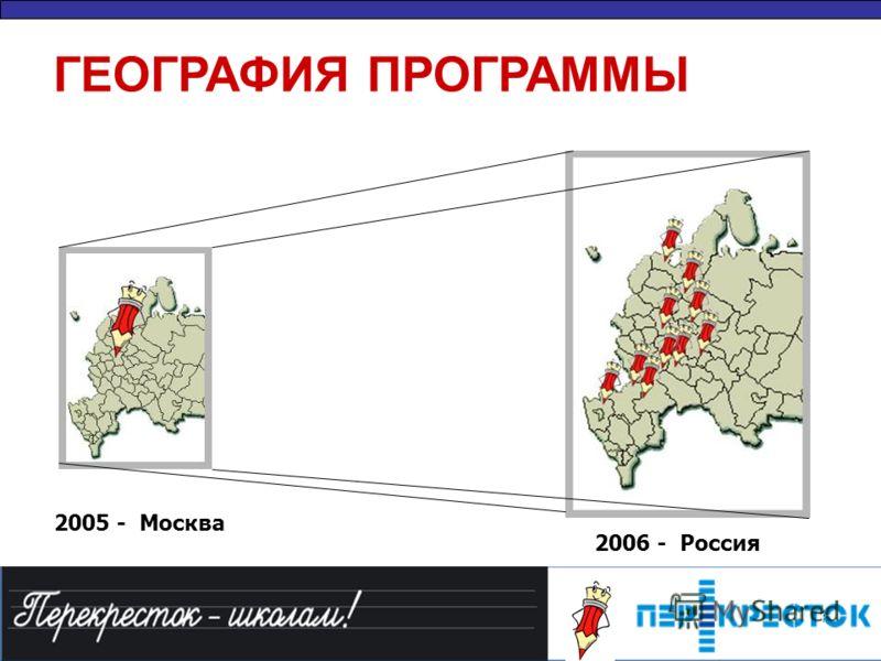 11 ГЕОГРАФИЯ ПРОГРАММЫ 2005 - Москва 2006 - Россия