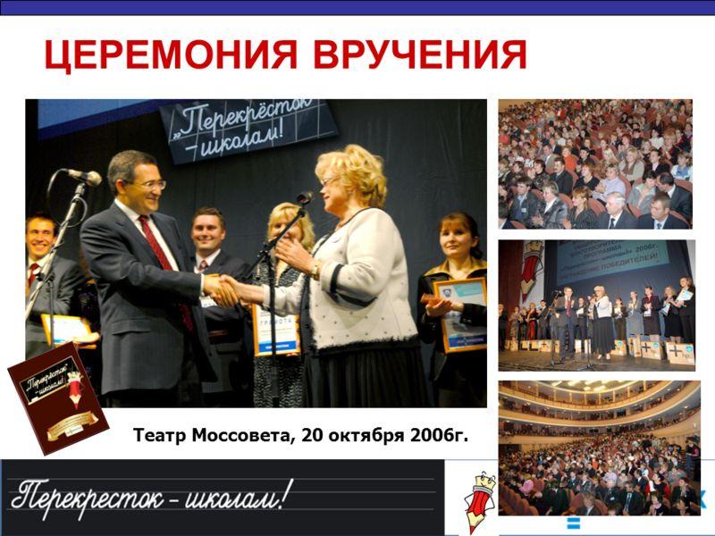 15 ЦЕРЕМОНИЯ ВРУЧЕНИЯ Театр Моссовета, 20 октября 2006г.