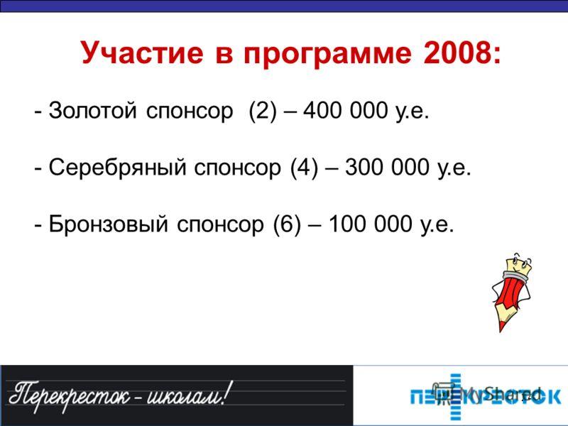 24 - Золотой спонсор (2) – 400 000 у.е. - Серебряный спонсор (4) – 300 000 у.е. - Бронзовый спонсор (6) – 100 000 у.е. Участие в программе 2008: