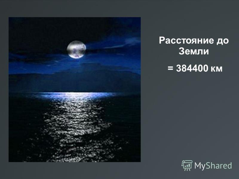 Расстояние до Земли = 384400 км