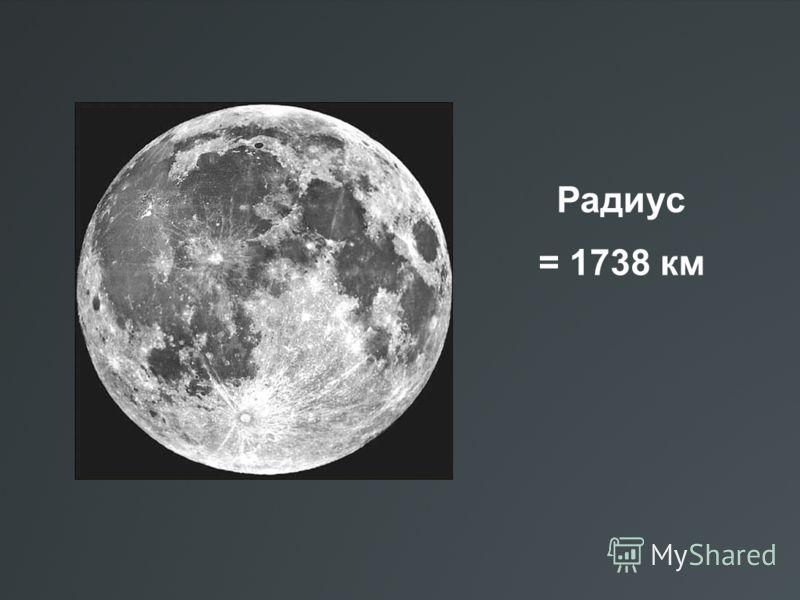 Радиус = 1738 км