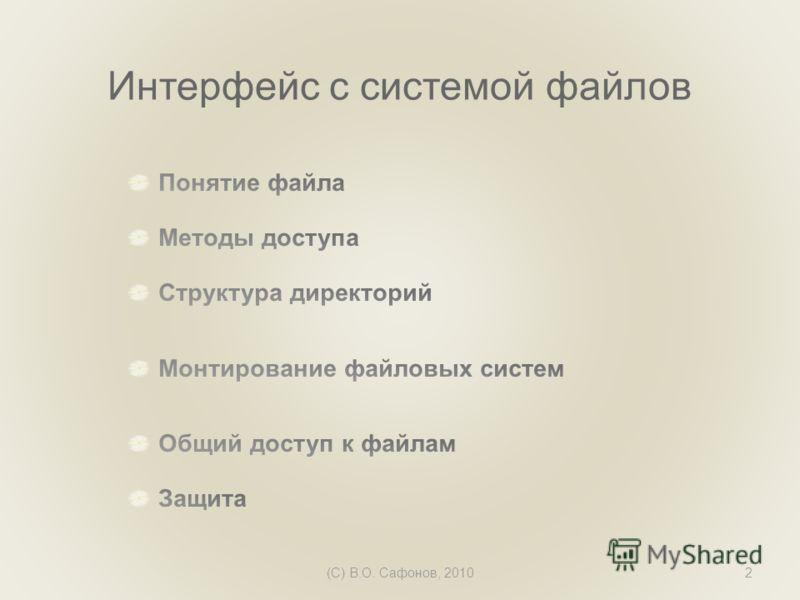 (C) В.О. Сафонов, 20102 Интерфейс с системой файлов