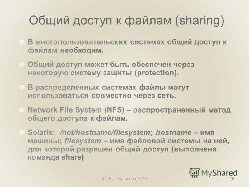 (C) В.О. Сафонов, 201029 Общий доступ к файлам (sharing)
