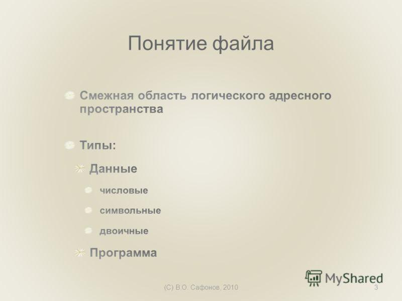 (C) В.О. Сафонов, 20103 Понятие файла