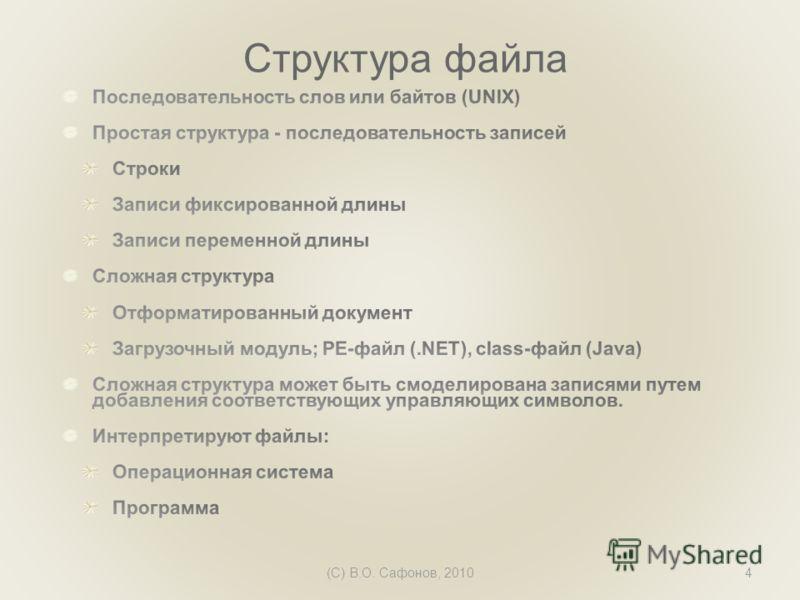 (C) В.О. Сафонов, 20104 Структура файла
