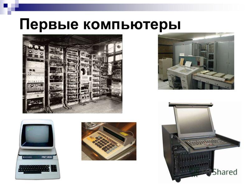 Первые компьютеры