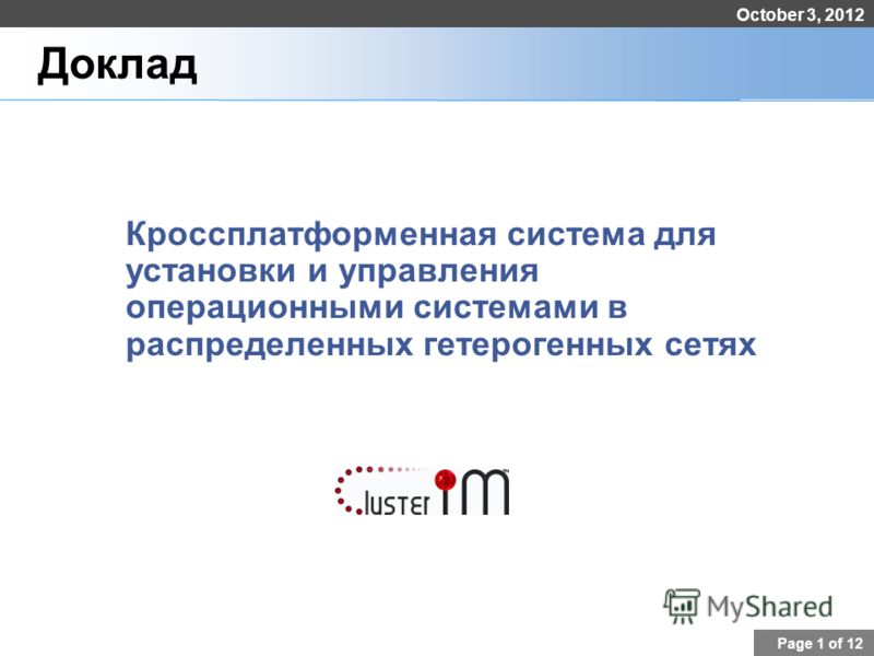 August 6, 2012 Page 1 of 12 Доклад Кроссплатформенная система для установки и управления операционными системами в распределенных гетерогенных сетях