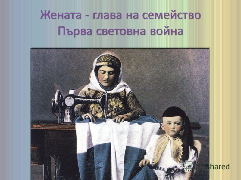 Жената - глава на семейство Първа световна война