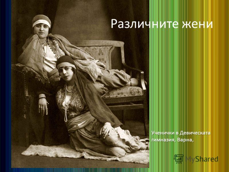 Различните жени Ученички в Девическата гимназия, Варна,