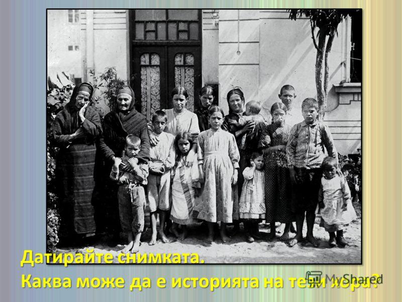 Датирайте снимката. Каква може да е историята на тези хора?