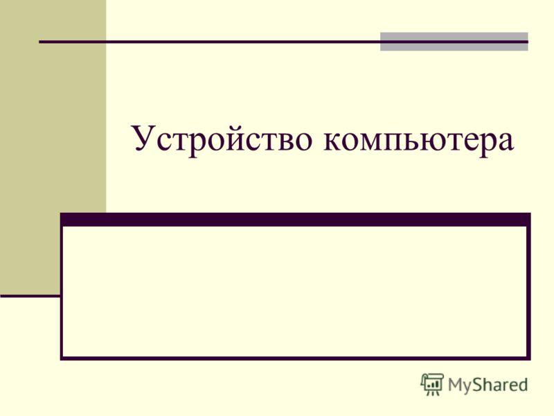 Принципы фон Неймана Схема
