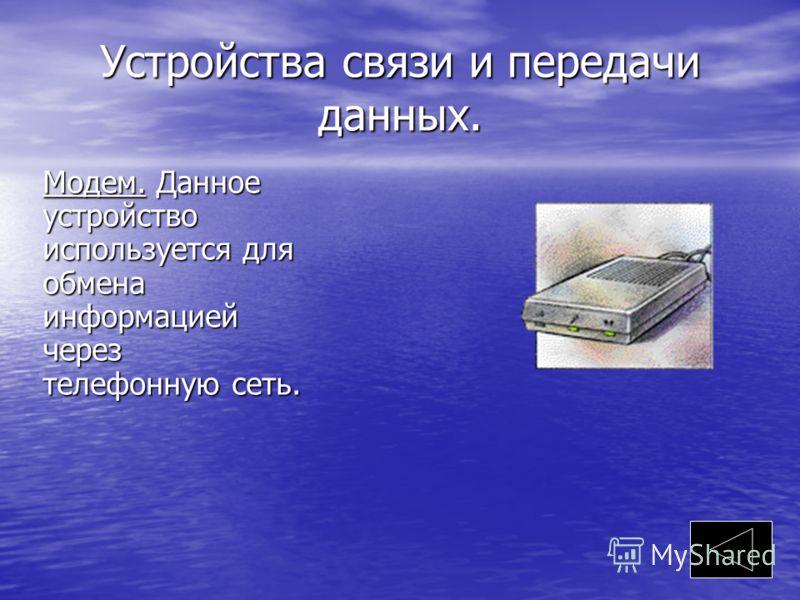 Устройства связи и передачи данных. Модем. Данное устройство используется для обмена информацией через телефонную сеть.