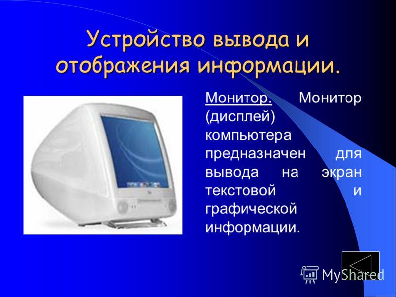 Устройство вывода и отображения информации. Монитор. Монитор (дисплей) компьютера предназначен для вывода на экран текстовой и графической информации.