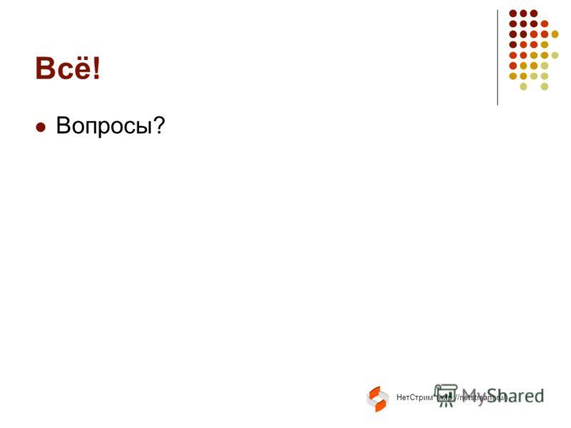 НетСтрим (http://netstream.ru/) Всё! Вопросы?