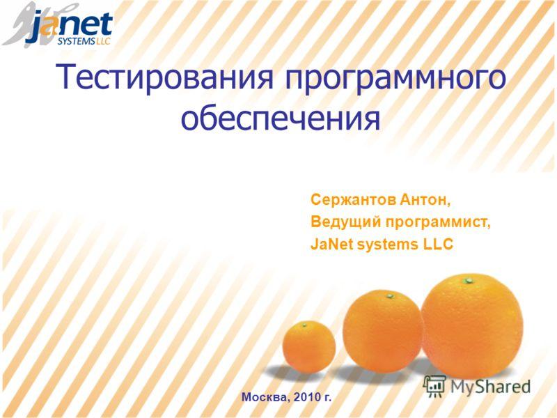 Сержантов Антон, Ведущий программист, JaNet systems LLC Москва, 2010 г. Тестирования программного обеспечения