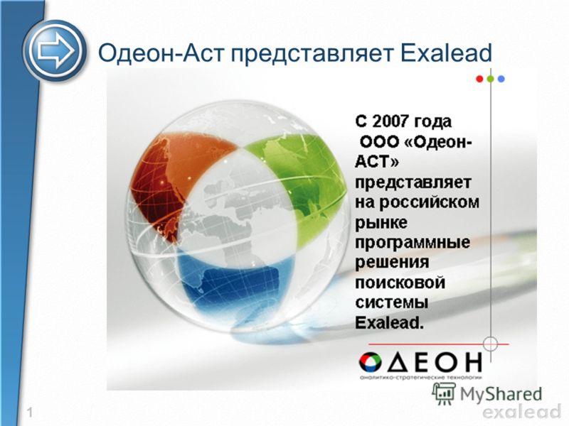 exalead one: в России ООО «Одеон-АСТ» +7 495 987 38 50 info@odeon-ast.ru ООО «Одеон-АСТ» +7 495 987 38 50 info@odeon-ast.ru Май, 2008